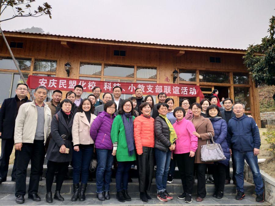 安庆市民盟小教、化校、科技支部开展联谊活动