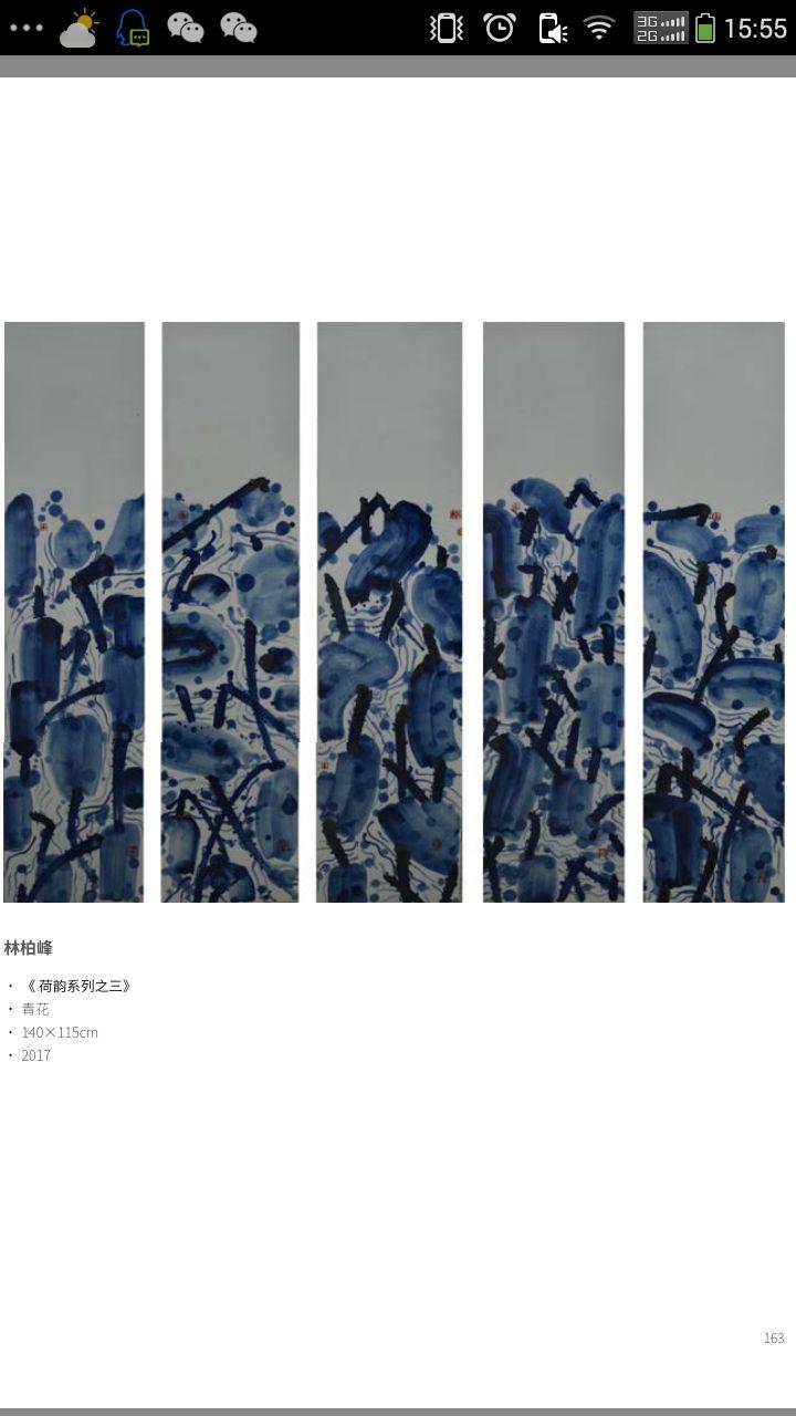 盟员林柏峰作品入选第三届广东当代陶艺大展