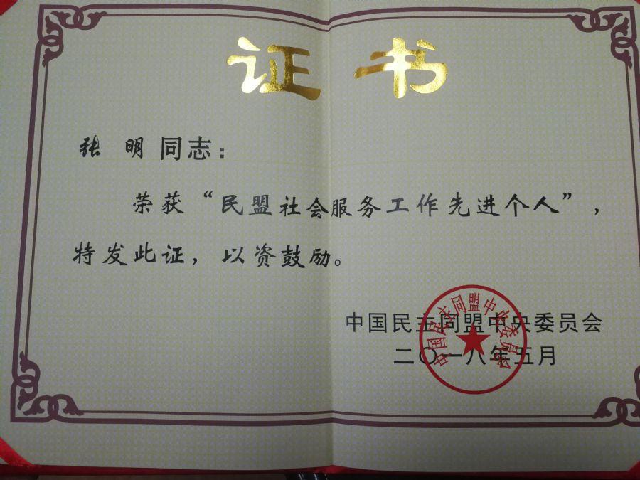 """盟员张明荣获民盟中央""""民盟社会服务工作先进个人""""称号"""