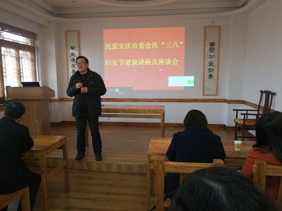 """民盟安庆市委会开展庆""""三.八""""妇女节健康讲座活动"""