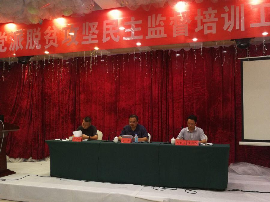 民盟安庆市委会积极组织骨干盟员参加全市民主党派脱贫攻坚民主监督培训工作布置会