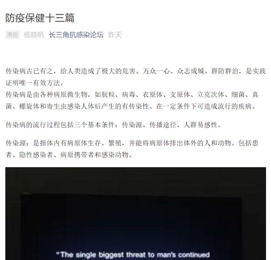 抗击疫情—安庆民盟在行动(盟员杨晓帆撰写《防疫保健十三篇》并在长三角抗感染论坛发表)