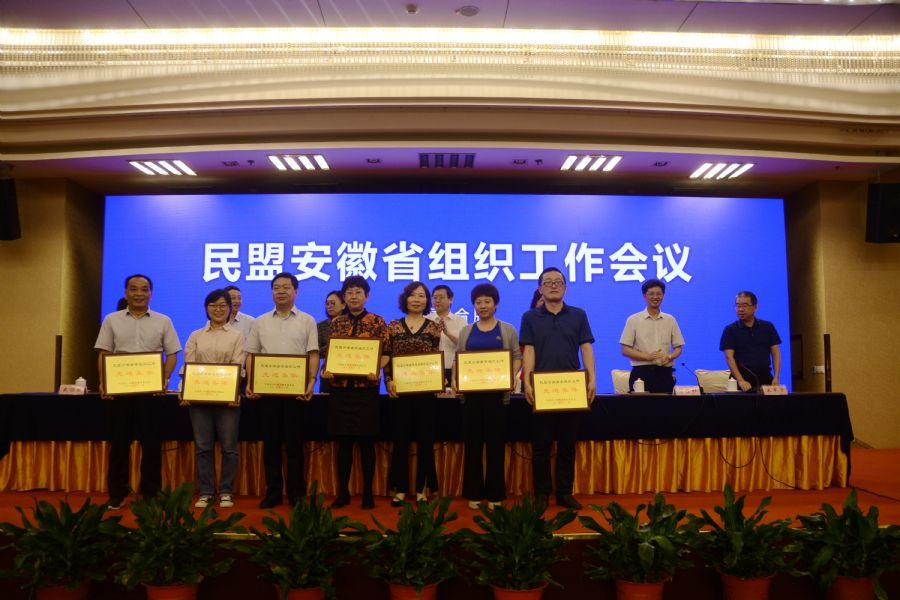 民盟安庆市委组织工作获民盟省委多项表彰