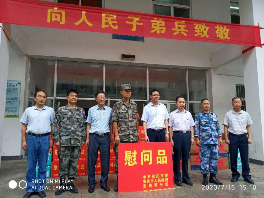 民盟安庆市委主委杨林看望慰问抗洪一线部队和武警官兵