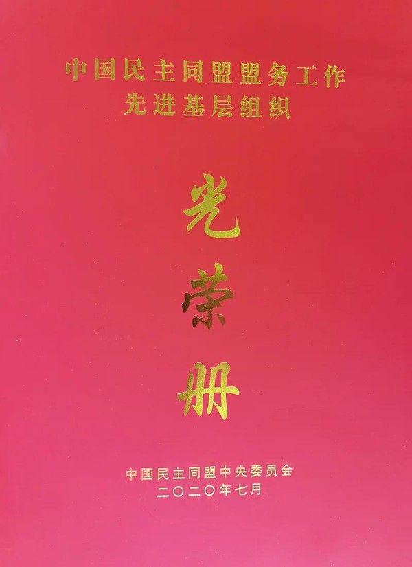 """民盟安庆市医疗卫生支部荣获民盟中央""""盟务工作先进基层组织""""称号"""