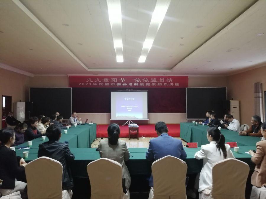 九九重阳节 依依盟员情——2021年民盟安庆市委会老龄委健康知识讲座