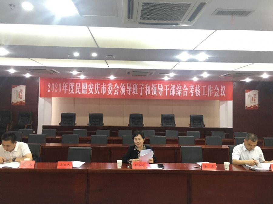 民盟安庆市委召开2020年度领导班子 及班子成员综合考核会议