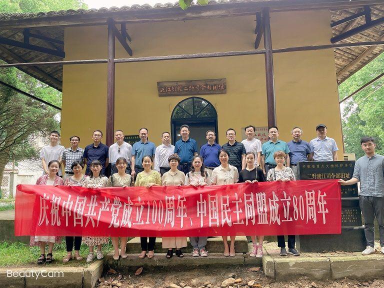 """民盟安庆市委会开展""""庆祝中国共产党成立100周年、中国民主同盟成立80周年""""主题活动"""