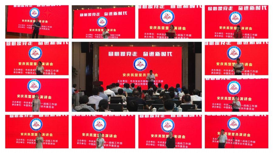 """安庆市统一战线""""同心论坛""""第四讲安庆民盟盟员 演讲会成功举办"""
