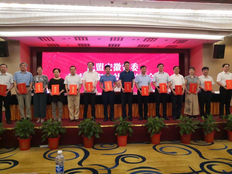 民盟安庆市委会荣获民盟中央和民盟安徽省委脱贫攻坚工作多项表彰